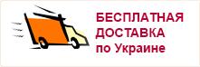 бесплатная доставка - Курьером по Украине